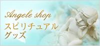 Angelhypno Shop